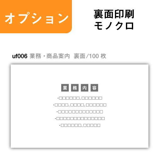 名刺 名刺制作 デザイン名刺 ビジネス名刺 裏面 モノクロ フリー 名刺作成 uf006 品質保証 セット商品 名刺印刷 即出荷 業務内容 100枚