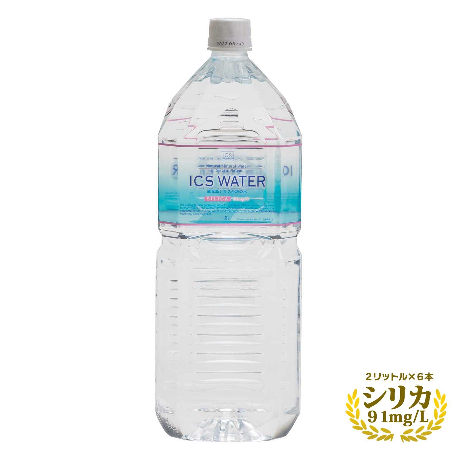 人気のシリカ水リニューアルしました 採水地 工場は変わりません 保存水備蓄水としてもご利用いただいています 賞味期限製造から2年 シリカ水 91mg 贈り物 L ミネラルウォーター イクスウォーター 激安 ペットボトル ケイ素 6本 全国送料無料 2L 九州