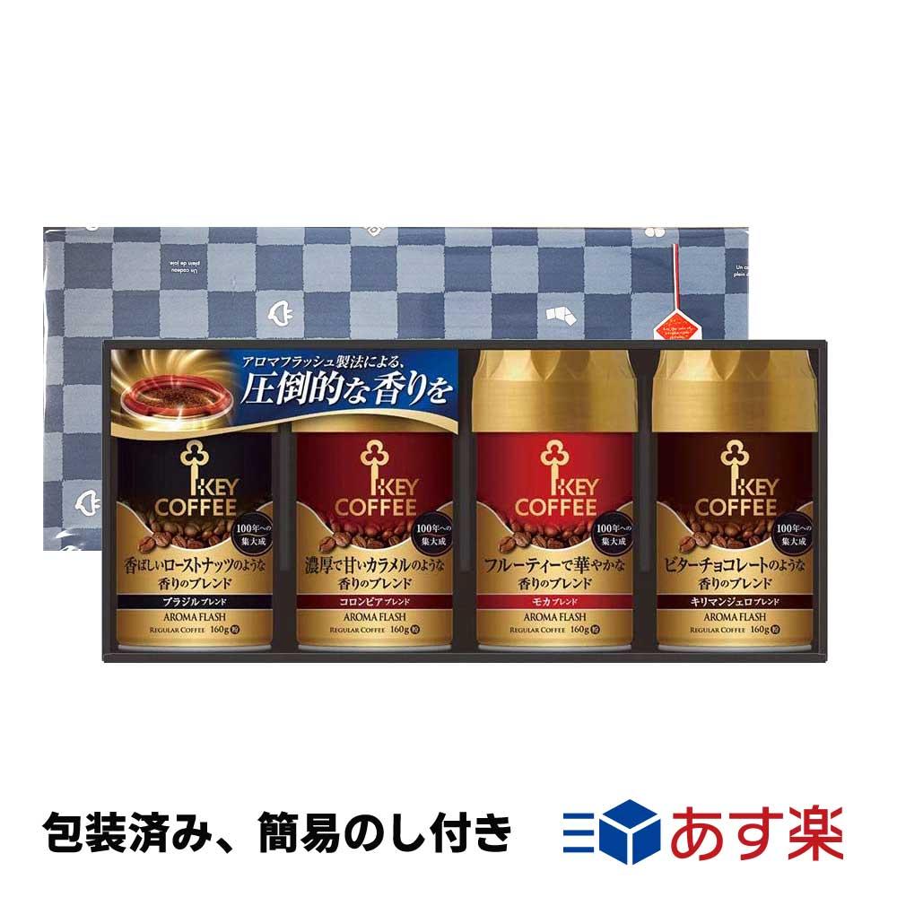 日本全国送料無料でお届けします レギュラーコーヒー 挽きたての香りギフト ADA-30 開店記念セール キーコーヒー 御中元 お中元 当店限定販売 あす楽 内祝全国送料無料 御祝 残暑御見舞 お祝 お見舞 御返 贈答