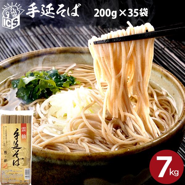 雲仙手延べそば絹の輝 200g×35袋 乾麺 コンビニ受け取り対応商品 送料無料 北海道 東北エリアを除く CU24