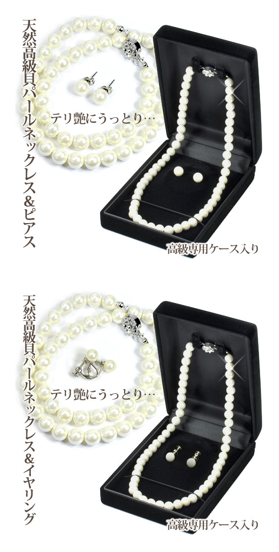 Natural shell Pearl use! Pearl Necklace & earrings ( earrings ) sets ( 8 mm Pearl )