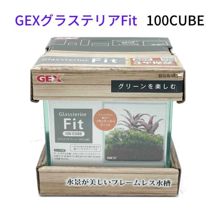 超目玉 GEXグラステリア100CUBE 期間限定