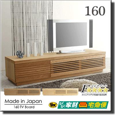 テレビ台 ローボード 幅160cm オーク サクラ NK008