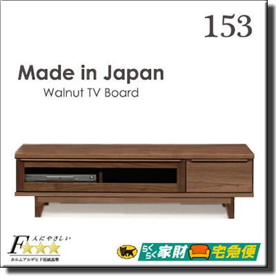 テレビ台 ローボード 幅153cm ウォールナット KS030