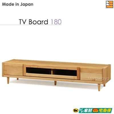 テレビ台 ローボード 幅180cm アルダー KS097