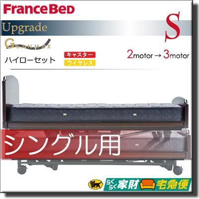 【正規販売店】フランスベッド 電動ベッド アップグレード専用商品 グランマックス GXハイローセット キャスタータイプ ワイヤレスリモコン シングル FC1068