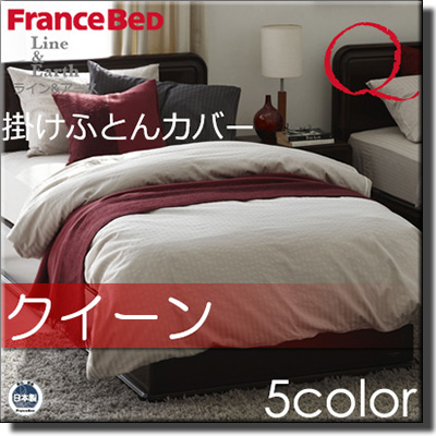 【正規販売店】フランスベッド ライン&アース 掛け布団カバー クイーン FC194