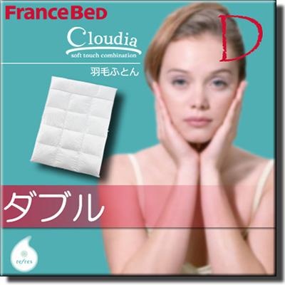 【正規販売店】フランスベッド クラウディア 羽毛ふとん ダブル FC1901