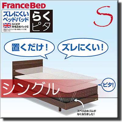 【正規販売店】フランスベッド ズレにくい ベッドパッド らくぴた羊毛2点パックII シングル FC2115