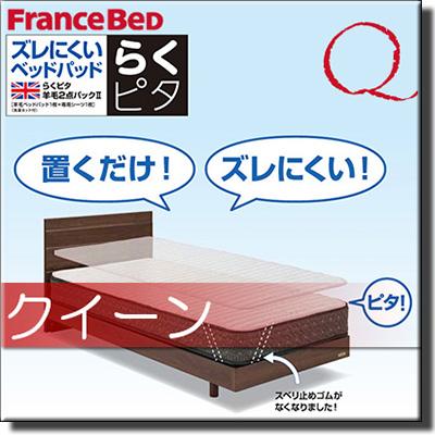 【正規販売店】フランスベッド ズレにくい ベッドパッド らくぴた羊毛2点パックII クイーン FC2119