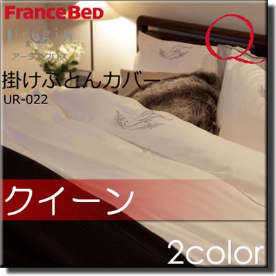 【正規販売店】フランスベッド アージスクロス UR-022 掛け布団カバー クイーン FC252