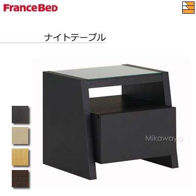 【フランスベッド 正規販売店】寝具 フランスベッド スタイルブラックシリーズ ナイトテーブル STB-NT01 三河屋 Mikawaya FC566