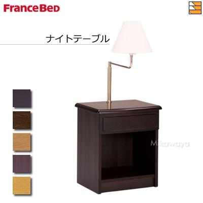 【フランスベッド 正規販売店】寝具 フランスベッド ナイトテーブル スイングライトナイトテーブル 三河屋 Mikawaya FC324