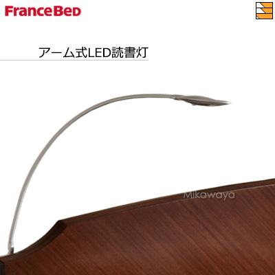 【フランスベッド 正規販売店】フランスベッド ベッド フレームオプション アーム式LED読書灯N13 三河屋 Mikawaya FC457