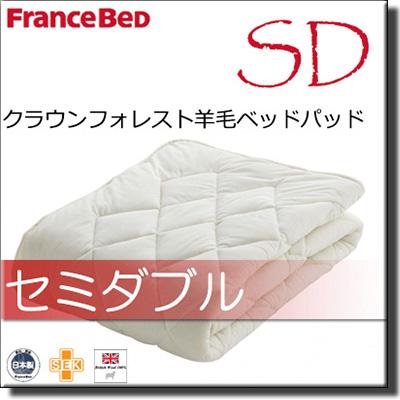 【正規販売店】フランスベッド クラウンフォレスト羊毛 ベッドパッド セミダブル FC105