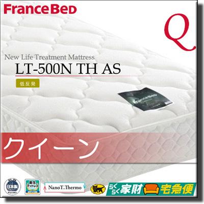 【正規販売店】フランスベッド ライフトリートメント マットレス スペシャル LT-500N TH AS クイーン FC029
