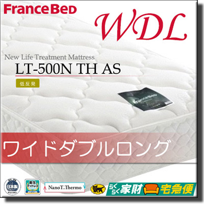 【正規販売店】フランスベッド ライフトリートメント マットレス スペシャル LT-500N TH AS ワイドダブルロング FC1240