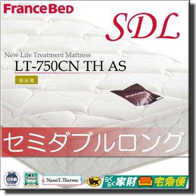 【正規販売店】フランスベッド ライフトリートメント マットレス エクセレント LT-750CN TH AS セミダブルロング FC1226