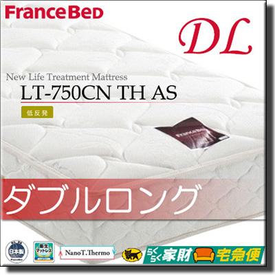 【正規販売店】フランスベッド ライフトリートメント マットレス エクセレント LT-750CN TH AS ダブルロング FC1227