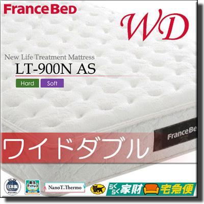 【正規販売店】フランスベッド ライフトリートメント マットレス インペリアル LT-900N AS ワイドダブル FC006