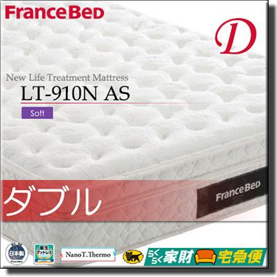 【正規販売店】フランスベッド ライフトリートメント マットレス インペリアル LT-910N AS ダブル FC002