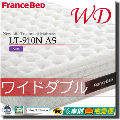 【正規販売店】フランスベッド ライフトリートメント マットレス インペリアル LT-910N AS ワイドダブル FC001