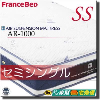 【正規販売店】フランスベッド エアサスペンション マットレス AR-1000 SSサイズ FC363