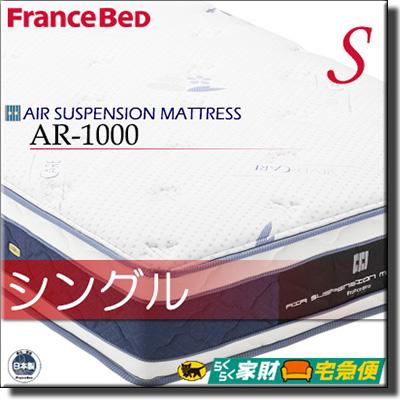 【正規販売店】フランスベッド エアサスペンション マットレス AR-1000 シングル FC364