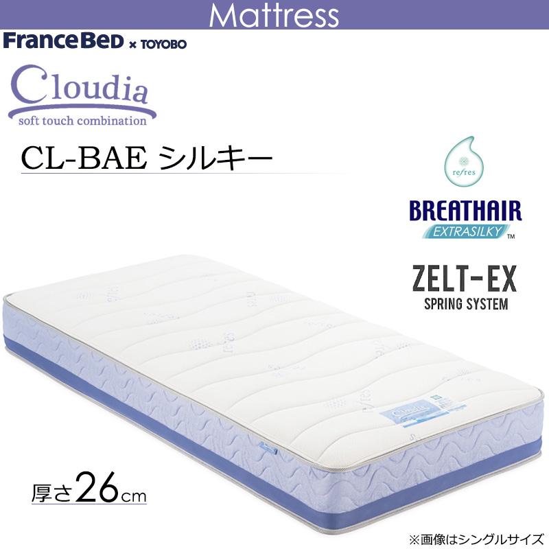 フランスベッド クラウディア