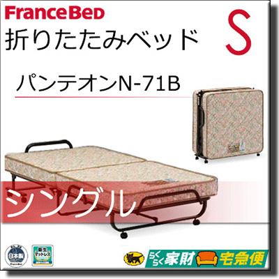 【正規販売店】フランスベッド マットレス折りたたみベッド パンテオンN-71B FC605