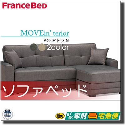 【正規販売店】フランスベッド ソファベッド AG-アトラN FC846
