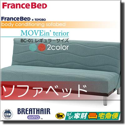 【正規販売店】フランスベッド ソファベッド BC-01 レギュラーサイズ FC1265