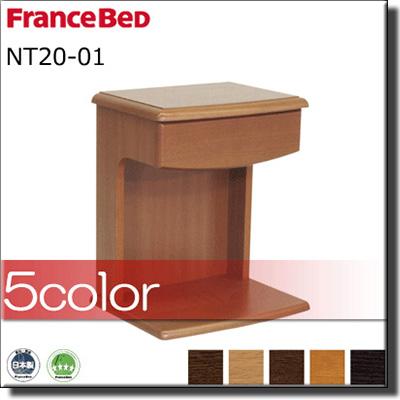 【正規販売店】フランスベッド ナイトテーブル NT20-01 FC322