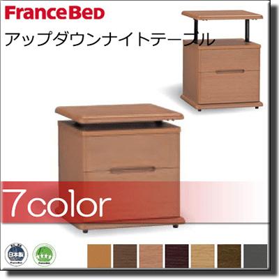【正規販売店】フランスベッド ナイトテーブル アップダウンナイトテーブル FC325