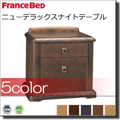 【正規販売店】フランスベッド ナイトテーブル ニューデラックスナイトテーブル FC321