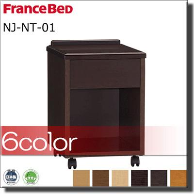 【正規販売店】フランスベッド ナイトテーブル NJ-NT-01 FC323