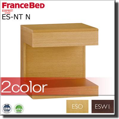 【正規販売店】フランスベッド エスプリセレブシリーズ ナイトテーブル ES-NT N FC555