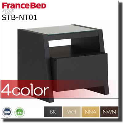 【正規販売店】フランスベッド スタイルブラックシリーズ ナイトテーブル STB-NT01 FC566