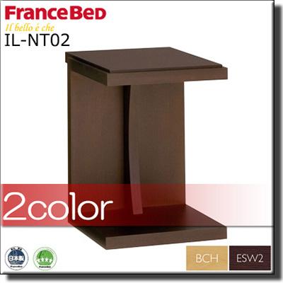 【正規販売店】フランスベッド イルベローチェシリーズ ナイトテーブル IL-NT02 FC534