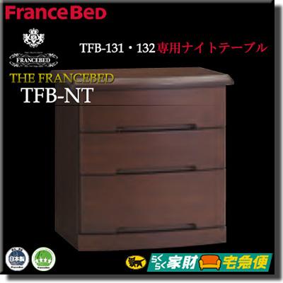 【正規販売店】フランスベッド THE FRANCEBED TFB-131・132専用 ナイトテーブル TFB-NT FC331