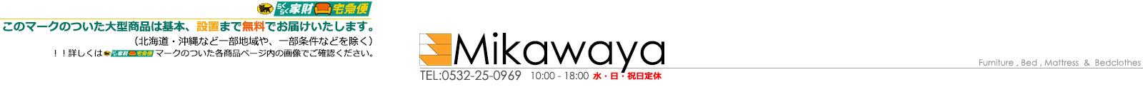 三河屋:Mikawaya/三河屋はフランスベッド,シーリーベッド、サータなどの正規販売店