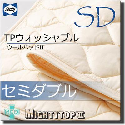 【数量限定1万円引きクーポン発行中】【正規販売店】シーリー TPウォッシャブル ウールパッドII セミダブル Sealy SL203