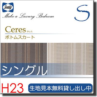 【数量限定1万円引きクーポン発行中】【生地見本無料貸し出し中】 【正規販売店】シーリー ボトムスカート ケレス 23(脚用) シングル Sealy SL558