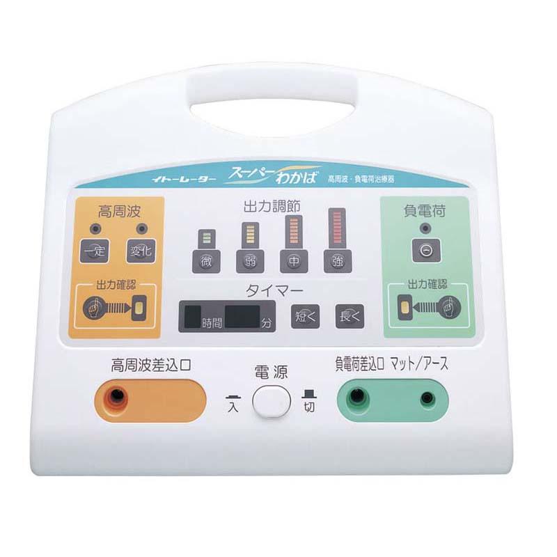 高周波・負電荷治療器 スーパーわかば【返品不可】