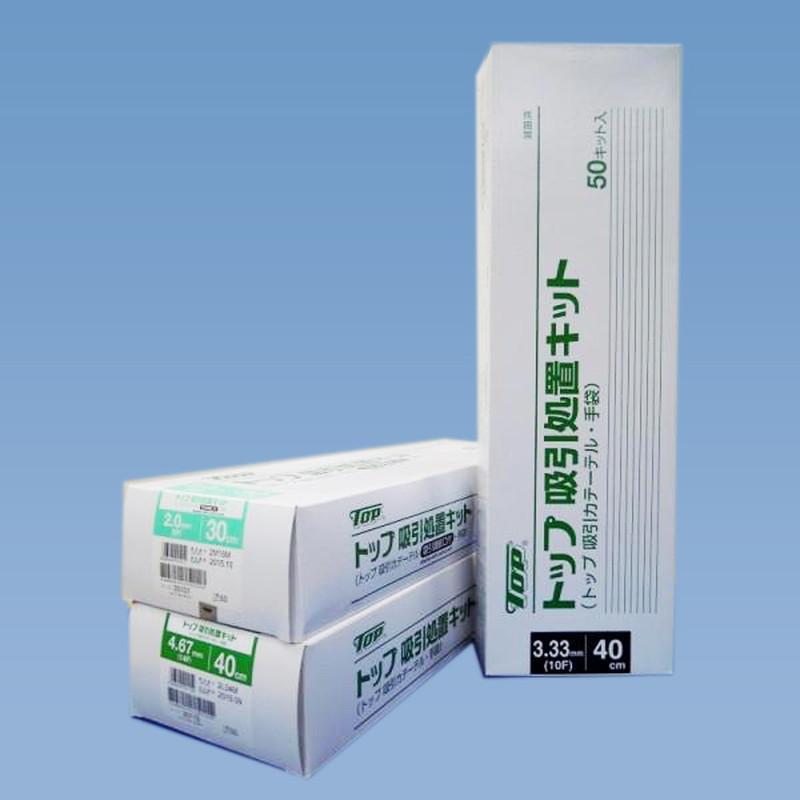 トップ吸引処置キット 調節口付 Sサイズグローブ付 50セット  12Fr×40cm