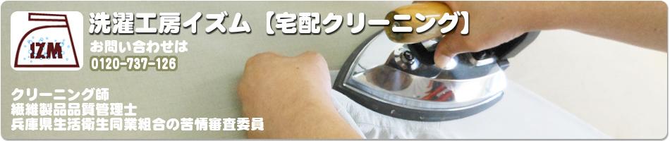 洗濯工房イズム:プライベートウオッシュ。衣服のプライバシーを守ってみませんか。