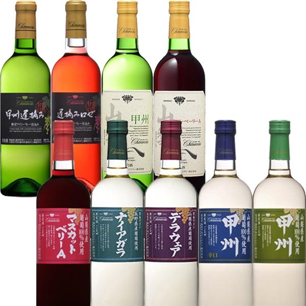 盛田甲州ワイナリー シャンモリ 山梨県産甲州 9本飲み比べセット 山梨県 720ml ワイン 白ワイン 赤ワイン ロゼワイン ワイン セット
