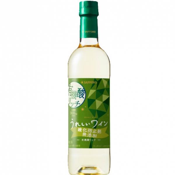 サッポロ うれしいワイン酸化防止剤無添加 有機酸リッチ 至上 白ワイン 在庫限り ワイン 720ml×1本 個