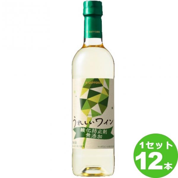 ランキングTOP10 サッポロ うれしいワイン酸化防止剤無添加 即納最大半額 白ワイン 送料無料※一部地域は除く ワイン 720ml×12本