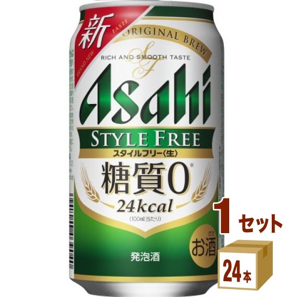 アサヒ スタイルフリー350ml 24本入 ×1ケース 送料無料/新品 第3 アサヒビール 予約販売 発泡酒